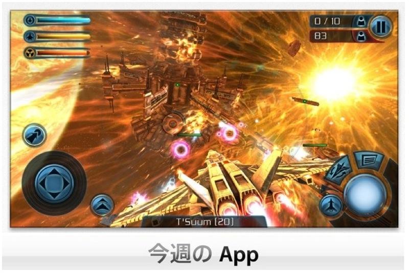 Apple、「今週のApp」として「Galaxy on Fire 2™ HD」を無料で配信中