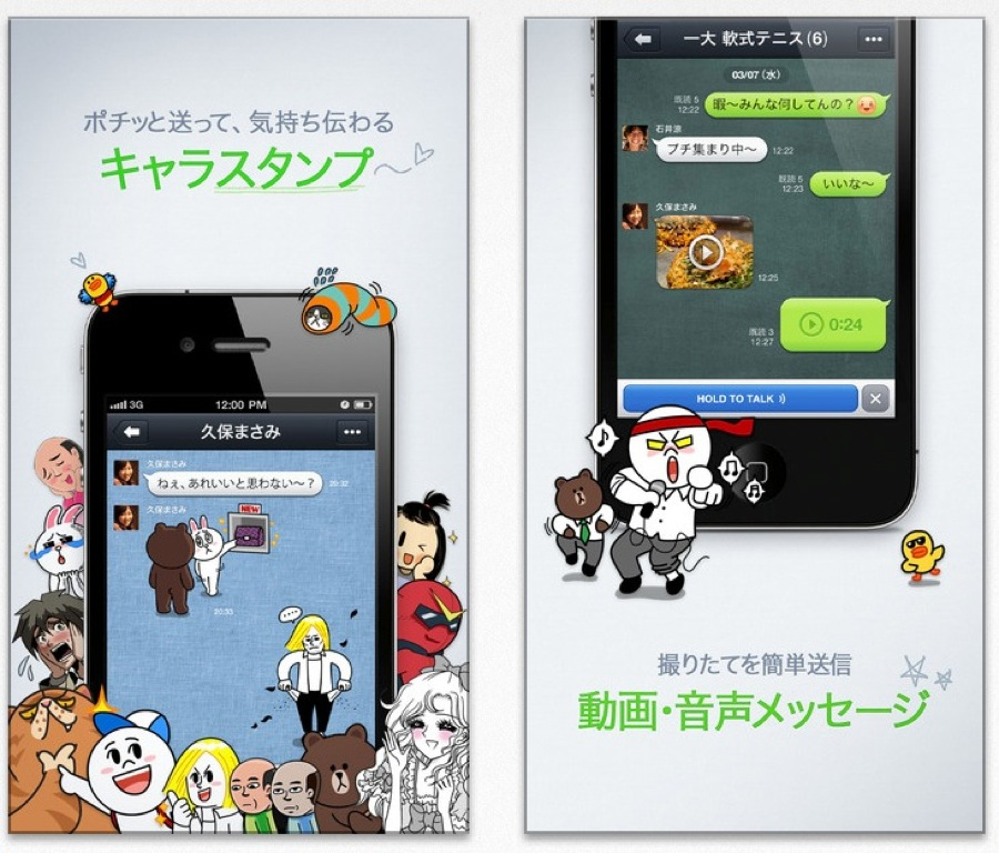 NHN Japan、一度に複数枚の写真を送信・投稿できるようにするなどいくつかの改善をした「LINE 3.5.0」リリース
