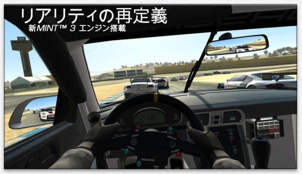 Electronic Arts、iPhone・iPadユニバーサルアプリ「Real Racing 3」リリース