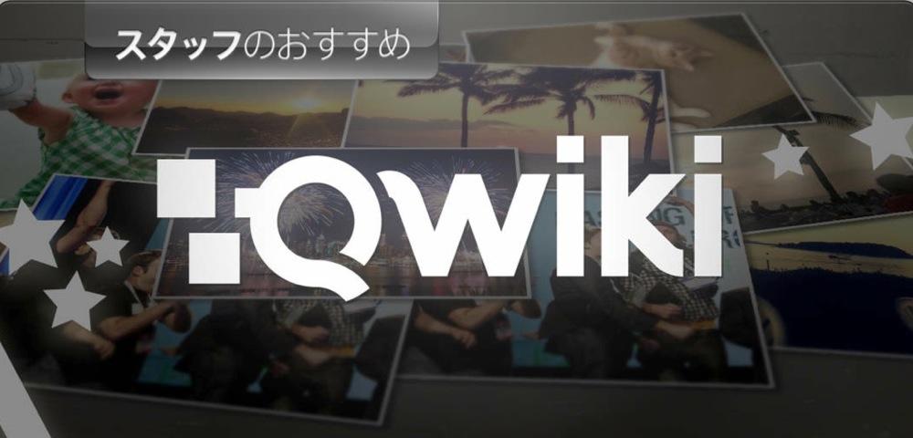 Apple、App Storeの「スタッフのおすすめ」で「Qwiki for iPhone」や「Cordy 2」などをピックアップ