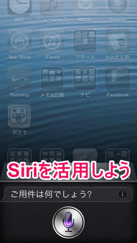 Siriを活用しよう!【iPhone・iPad Tips集】