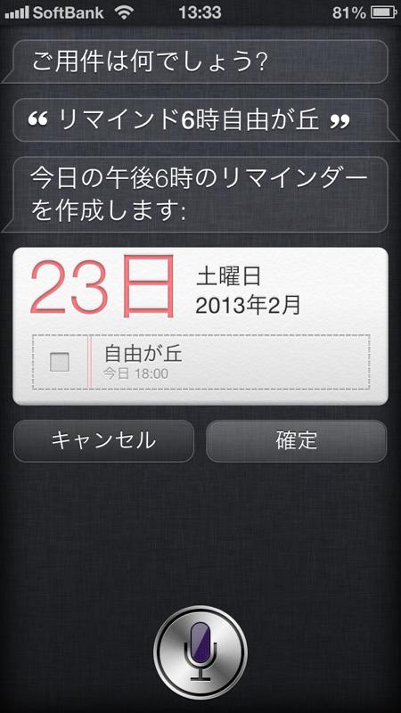 Siri 02