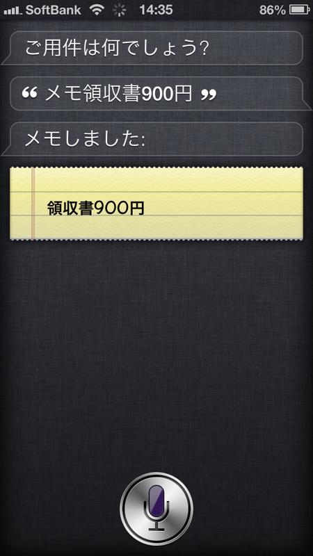 Siri 03