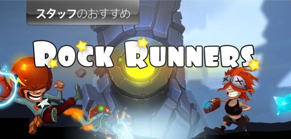 Apple、App Storeの「スタッフのおすすめ」で「Rock Runners」や「Kickstarter」などをピックアップ