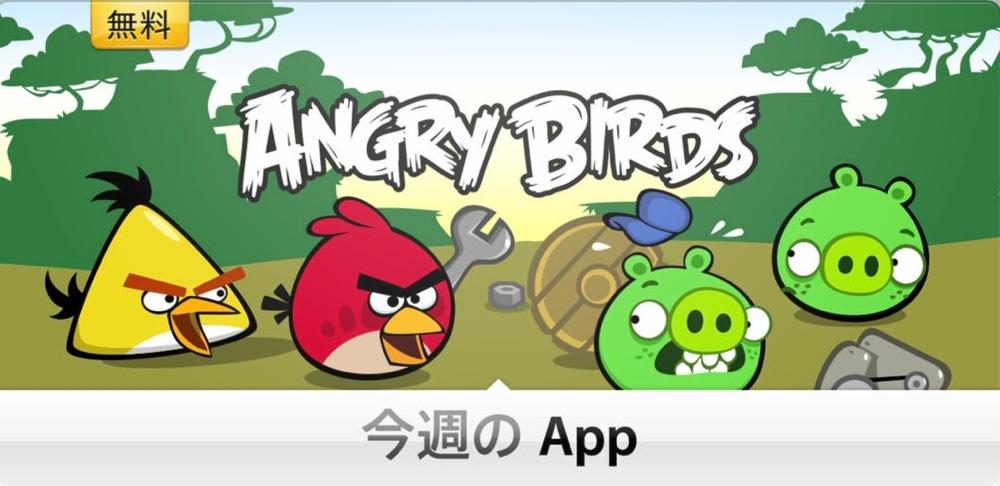 Angrybird stuffno