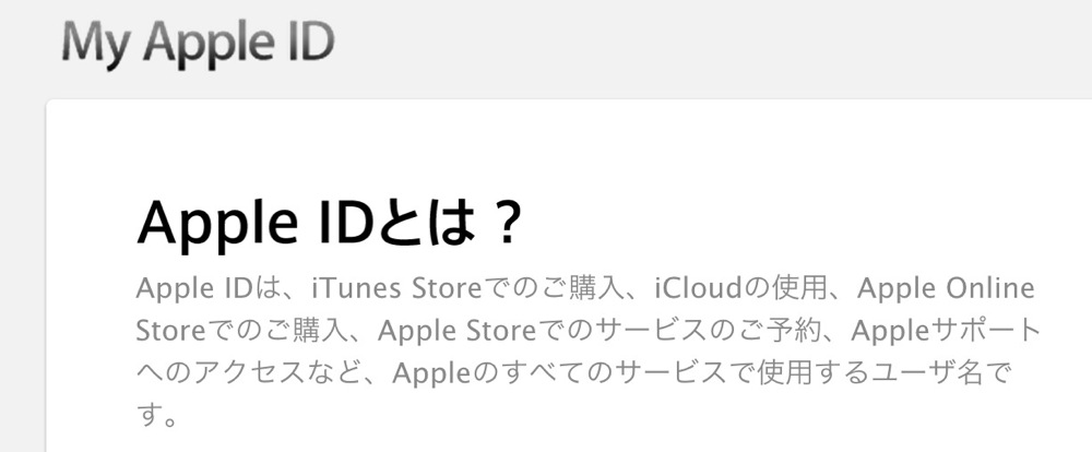 「Apple ID」のパスワードがリセットされてしまう脆弱性が発見される