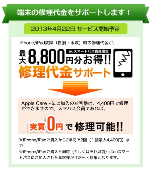 KDDI、iPhone・iPad向け「auスマートパス」で修理代金を1回最大4400円補助するサービスを開始へ