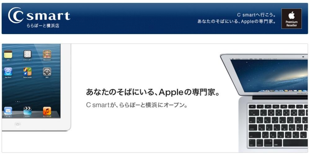 Apple、3月29日(金)にApple Premium Reseller「C smart ららぽーと横浜店」をオープン