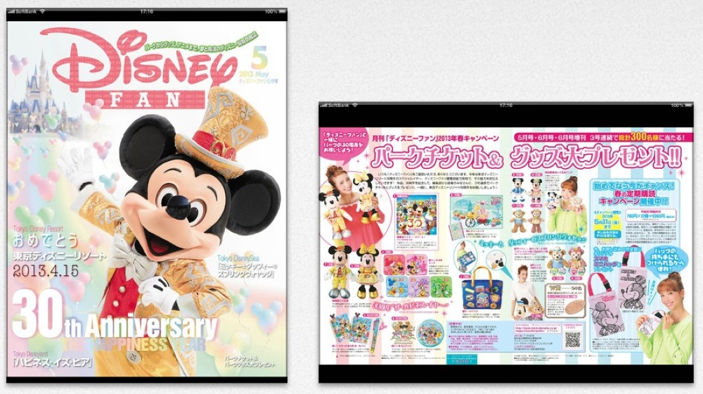 講談社、月刊誌「ディズニーファン」をiPhone・iPadの「NewsStand」に配信開始