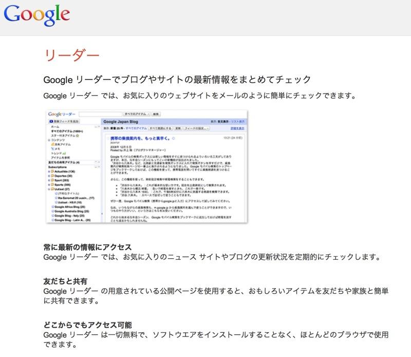 Google、「Googleリーダー」を2013年7月1日で終了