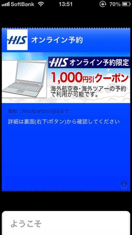 H.I.S、「Passbook」を通じて海外旅行予約に使える1,000円割引クーポンを配信