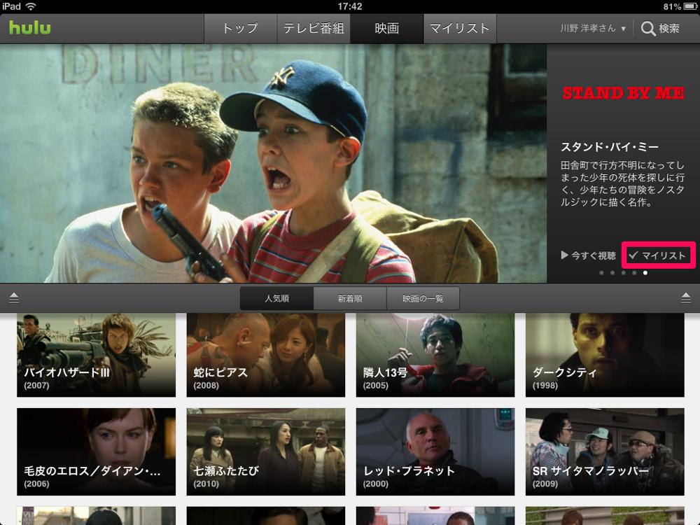 Hulu 09