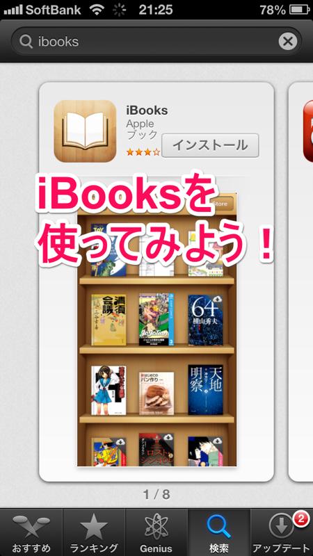 iOS 6/iOS 7:iBooksを使ってみよう!