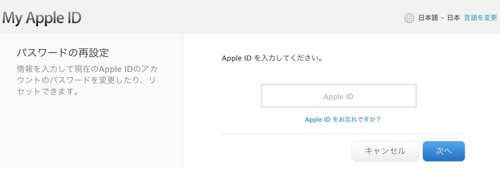 Apple、パスワードリセットページを復旧、「Apple ID」の脆弱性を修正