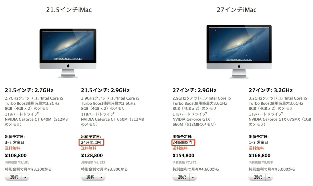 Apple Online Store、「iMac (Late 2012)」の一部モデルの出荷予定日を「24時間以内」に短縮