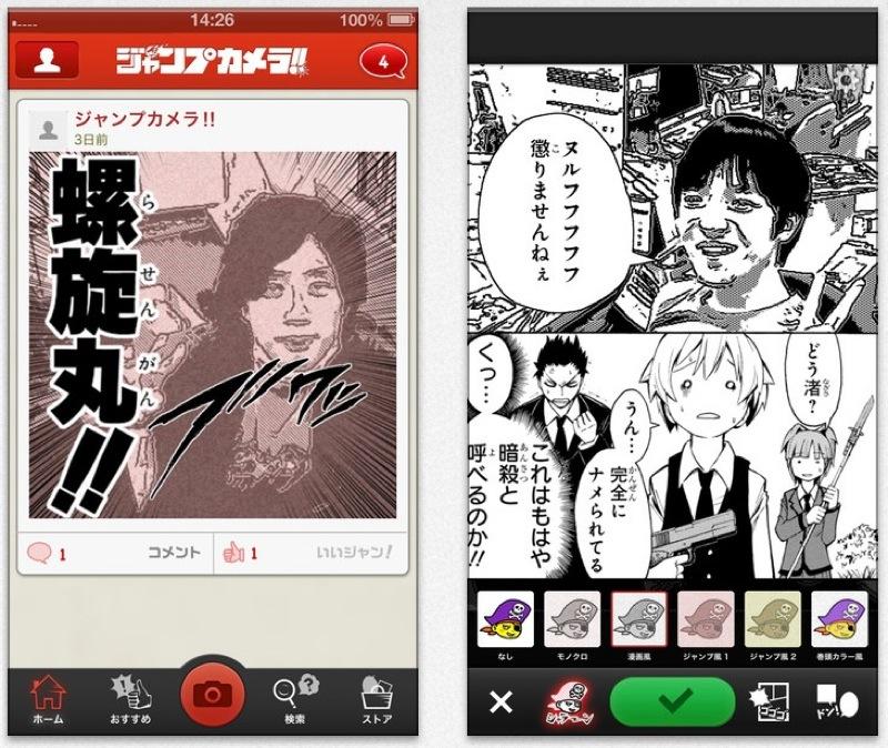 集英社、「iPhone」向けジャンプ公式カメラアプリ「ジャンプカメラ!!」リリース