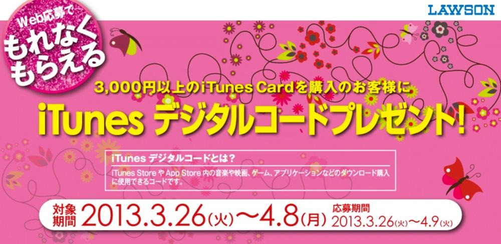 ローソン、iTunes Card購入者に最大2,000円分のiTunesデジタルコードをプレゼントするキャンペーンを開始(2013年4月8日まで)