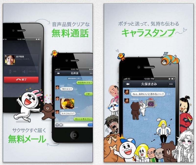 NHN Japan、LINEキャラクターの新しい絵文字20種類を追加するなどしたiPhoneアプリ「LINE 3.6.0」リリース