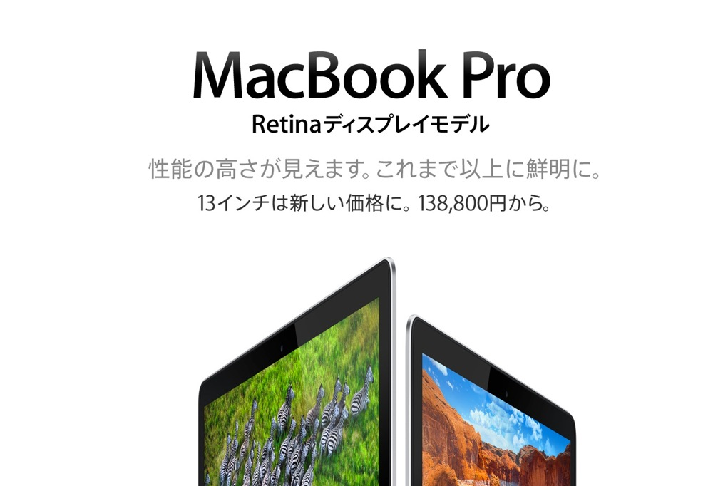 Apple、「Chromebook Pixel」の発売で「MacBook Pro with Retina Display」のキャッチフレーズの変更
