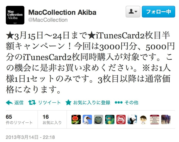 Mac Collection Akiba、「iTunes Card2枚目半額キャンペーン」を実施