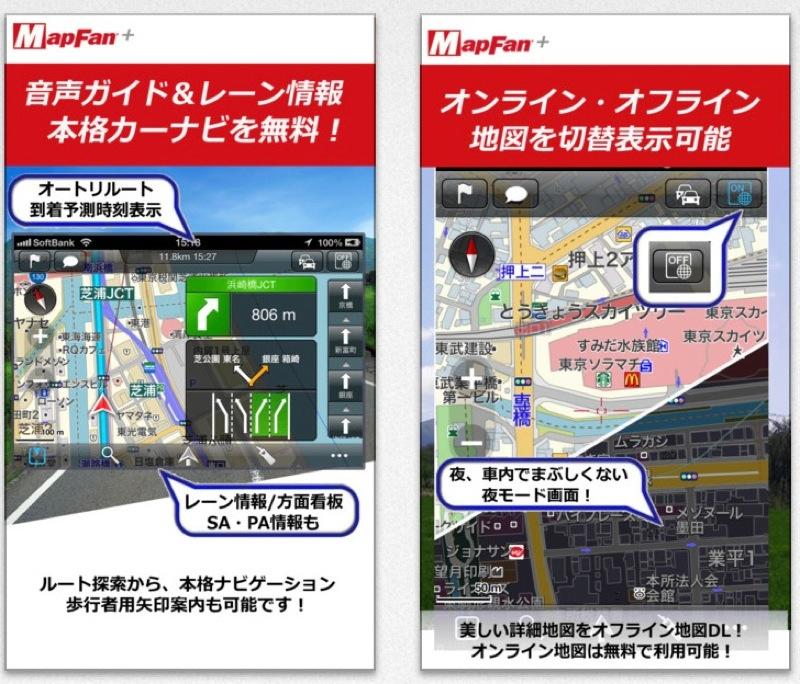 インクリメントP、ブックマークをiCloudで同期に対応するなどしたiOSアプリ「MapFan+ 1.1」リリース