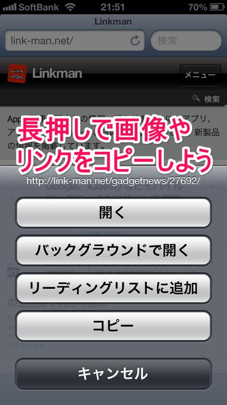 長押しで画像やリンクをコピーしよう【iPhone・iPad 小技・裏技集】