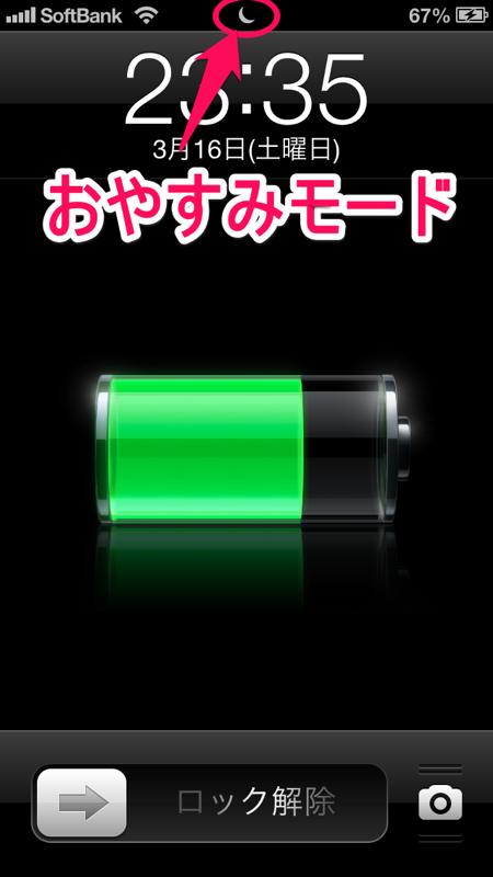 おやすみモードで着信をコントロール【iPhone・iPad 小技・裏技集】