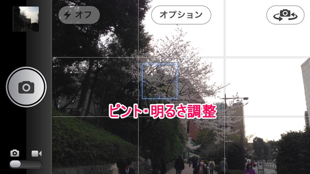 カメラのピント・明るさ調整【iPhone・iPad 小技・裏技集】