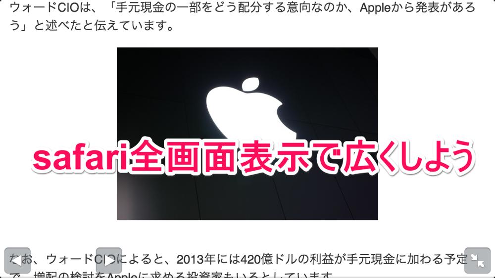 Safari全画面表示で広くしよう【iPhone・iPad 小技・裏技集】