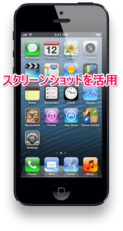 スクリーンショットを活用しよう【iPhone・iPad 小技・裏技集】