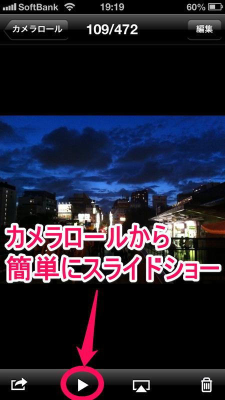 写真アプリから簡単にスライドショー(iOS 9 / iOS 8対応版)