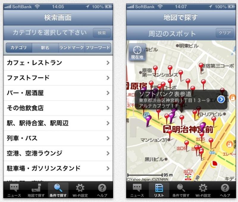 ソフトバンク、スポット検索時のマップ上での表示方法の変更するなどした「ソフトバンクWi-Fiスポット 2.0」リリース
