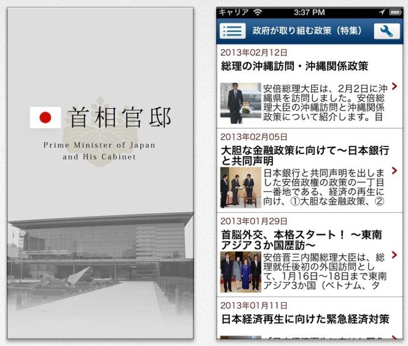 首相官邸、iPhone・iPod touch向けアプリ「首相官邸アプリ」リリース