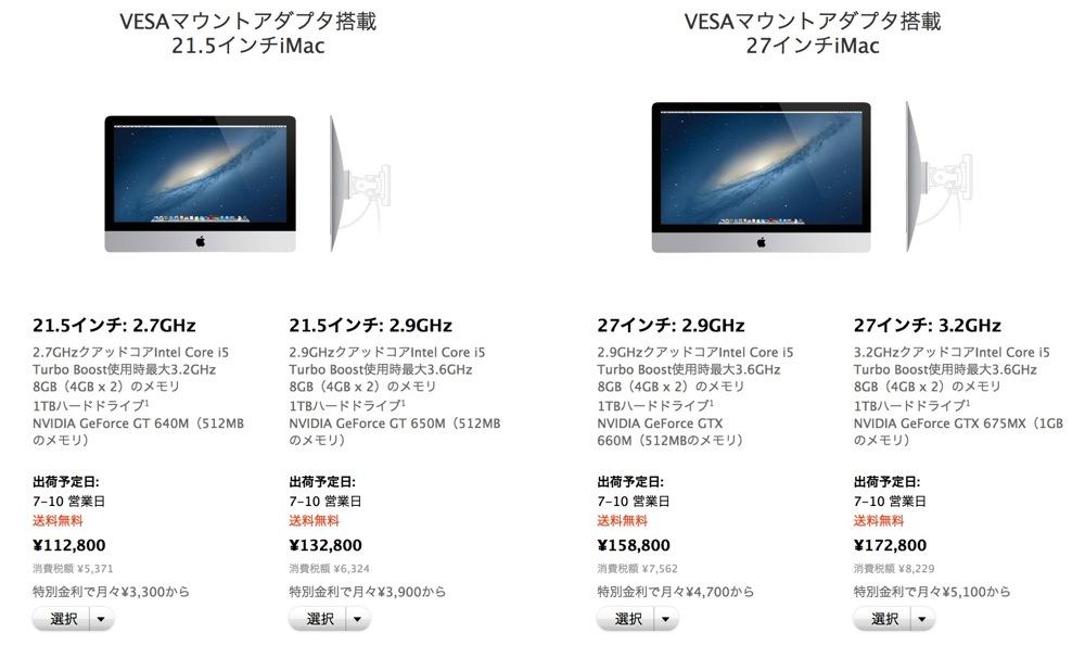 Apple、「iMac (Late 2012)」にVESAマウントアダプタ搭載モデルを追加