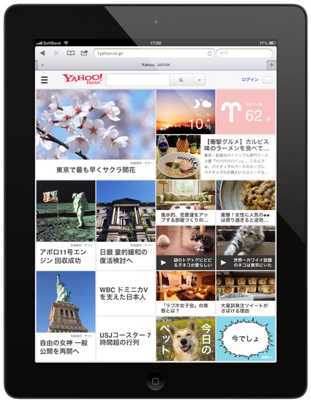 ヤフー、iPadなどのタブレット向けYahoo! JAPANトップページを提供開始