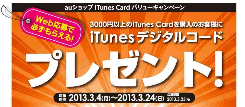 auショップ、3,000円以上のiTunes Cardを購入すると最大2,000円分のiTunesデジタルコードをプレゼントするキャンペーンを3月4日から開始