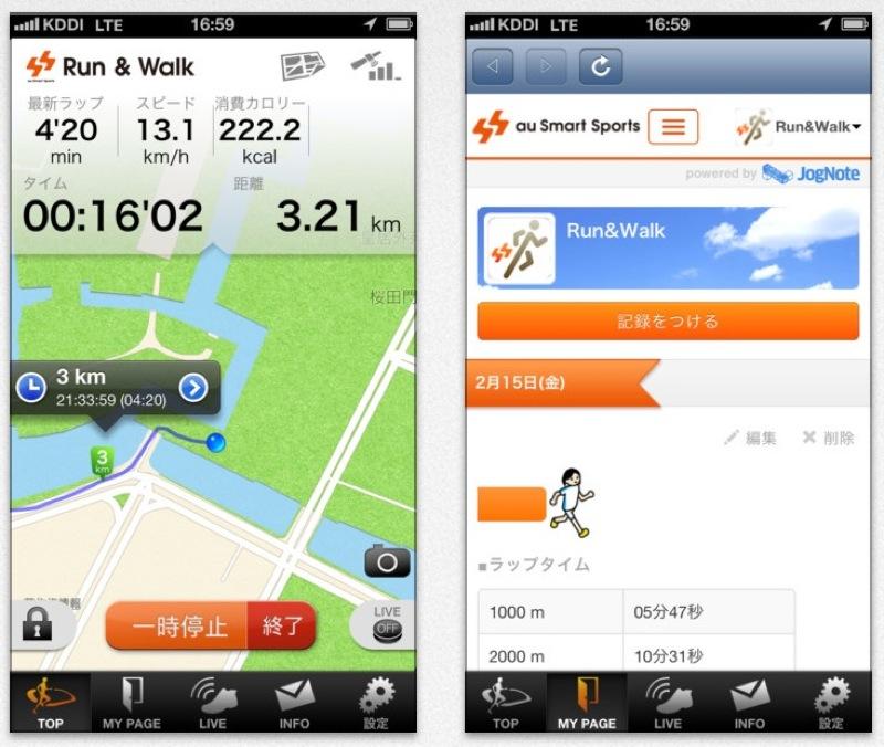 KDDI、ウォーキング・ランニング・サイクリングを記録できるiPhoneアプリ「au Smart Sports Run&Walk」リリース