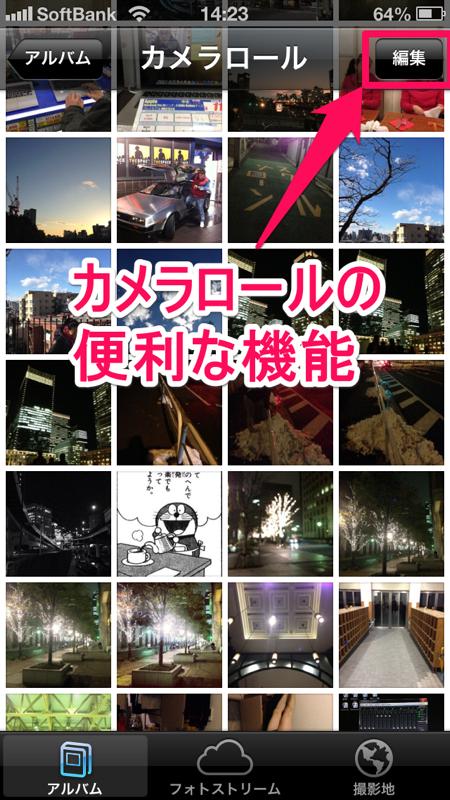 カメラロールの便利機能【iPhone・iPad 小技・裏技集】