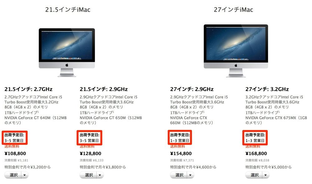 日本のApple Online Store、「iMac (Late 2012)」の出荷予定日を短縮