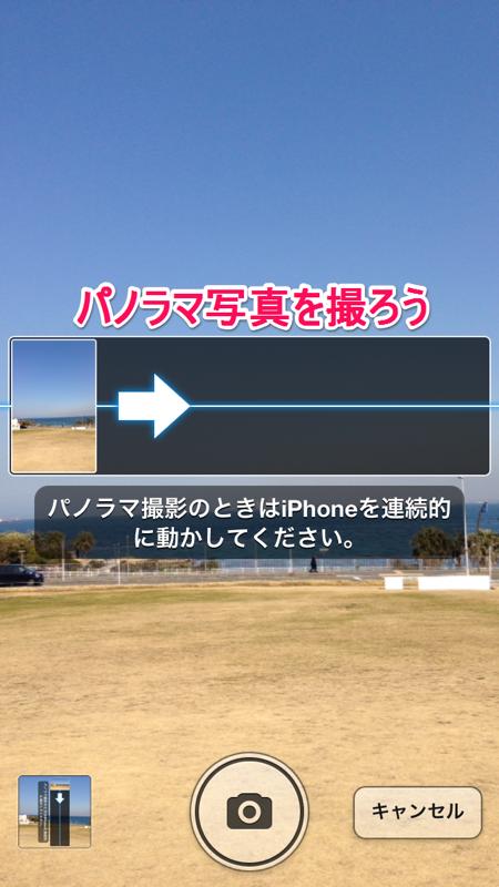 パノラマ写真を撮ろう【iPhone・iPad Tips集】