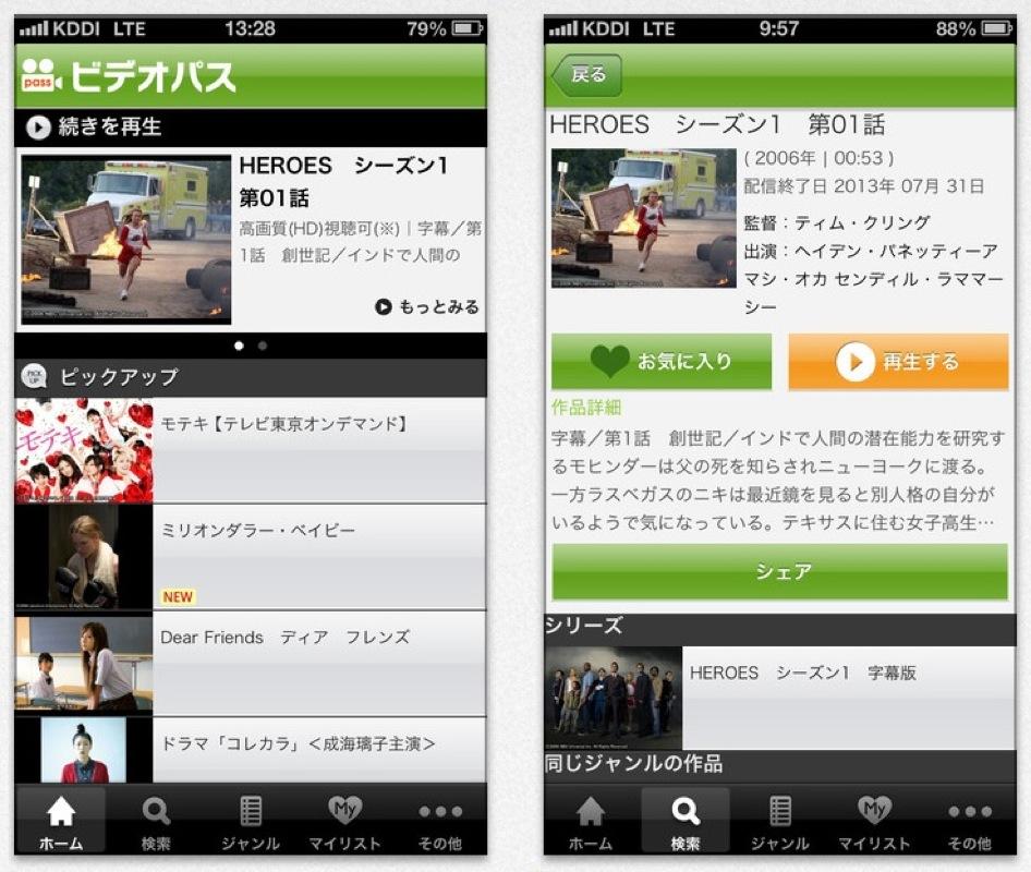 KDDI、映画見放題サービス「ビデオパス」のiPhone・iPadアプリをリリース