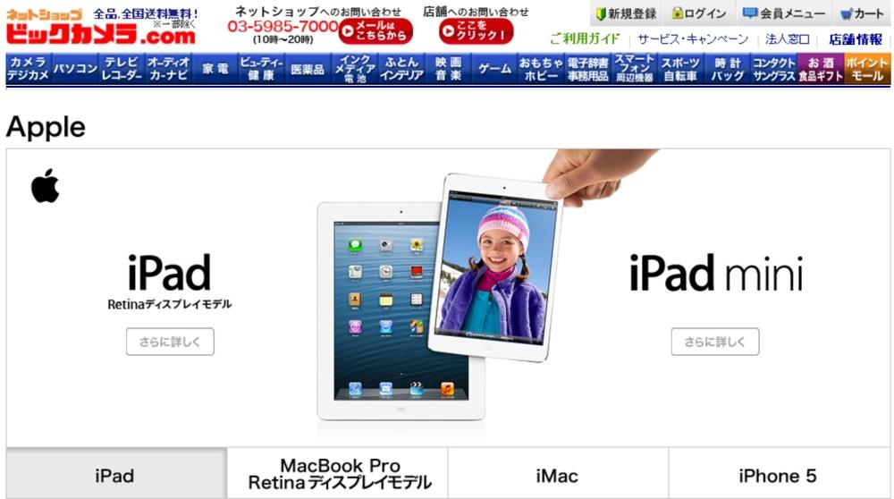 ビックカメラ.com、「iPad (第4世代)」「iPad mini」の取り扱いを開始