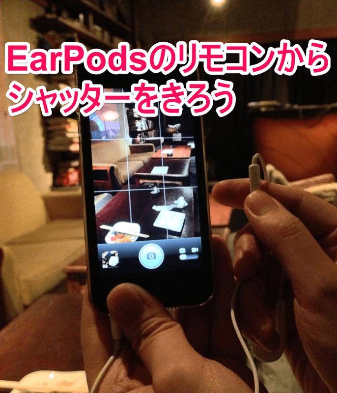 Ear cam 01