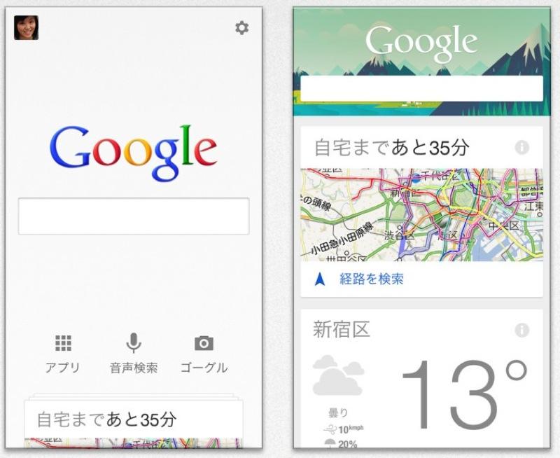 Google、「Google Now」機能を搭載したiOSアプリ「Google 検索 3.0.0」リリース