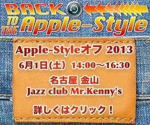 6月1日、Appleファン&Apple-Styleブロガーの年1回のミーティング「Apple-Styleオフ 2013」開催決定!