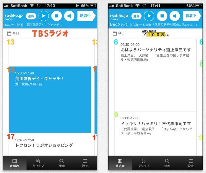 radiko.jp、デザインをリニューアルするなどしたiPhoneアプリ「radiko.jp 4.0」リリース