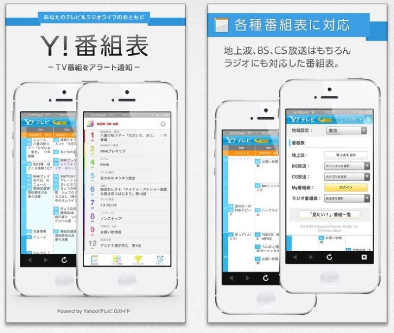 ヤフー、地上波、BS、CS・ラジオ番組表にも対応したiPhone向けアプリ「Y!番組表 -TV番組をアラート通知」リリース