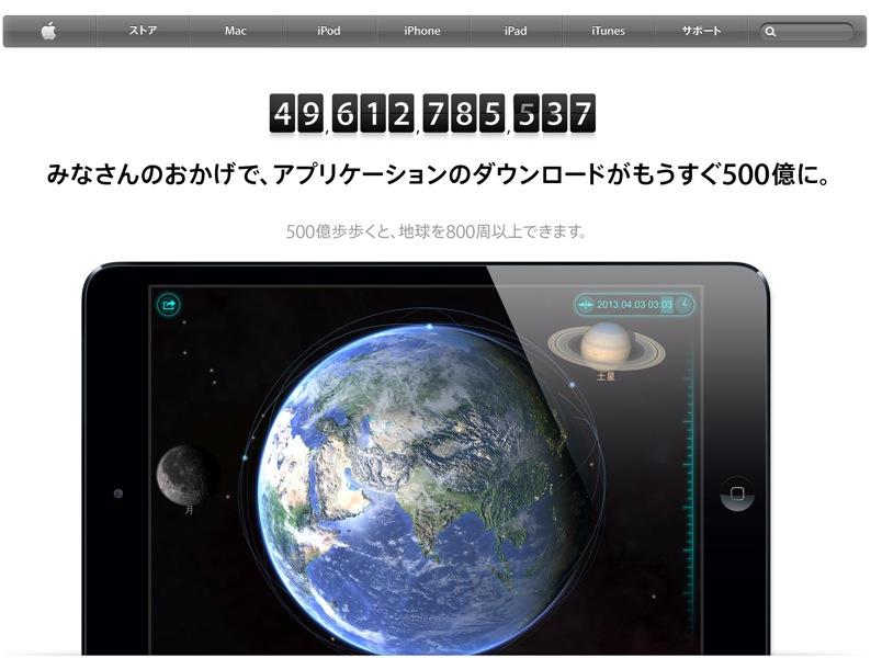 Apple、App500億ダウンロードの記録を前に、公式ホームページでその数字を大きさをアピール