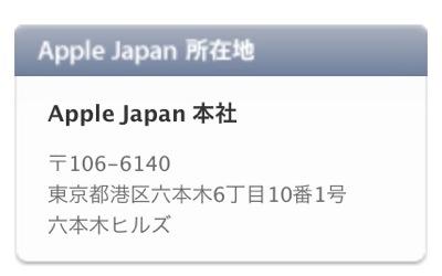 Apple Japan、本社の六本木ヒルズへの移転が完了