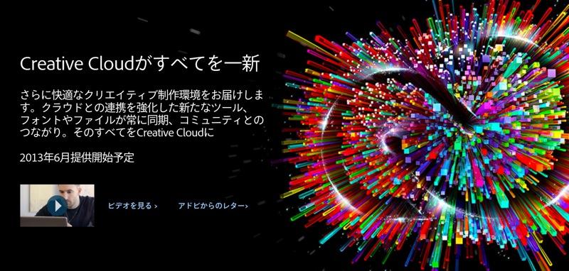 Adobe、Creative Suiteの製品を「Createve Cloud」に移行へ、「Fireworks」は開発終了へ